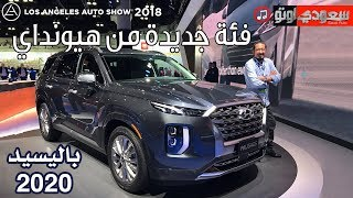 2020 Hyundai Palisade هيونداي باليسيد 2020 هل هذه السيارة مهمة لأسواقنا؟ | سعودي أوتو