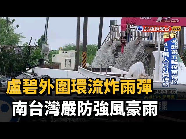 盧碧外圍環流挾風雨 南台灣備抽水機防淹水-民視台語新聞