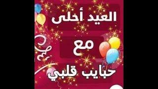 عيدكم مبارك ايامكم سعيده كل عام وانتم بالف خير Youtube