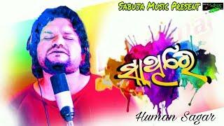 human-sagar-sad-song-sathire-sabuja-music-presents