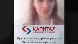 """Флешмоб """"Спасибо врачам"""". Филиал в Республике Саха (Якутия)."""