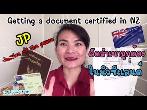 EP24: คัดสำเนาถูกต้องในนิวซีแลนด์  Certified copy document Easy Easy