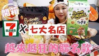 【7-11開箱】最強名店聯名,原來冰櫃這個隱藏版最好吃★特盛吃貨艾嘉