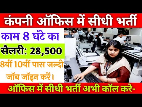 ऑफिस में नौकरी | Private Office Job in Lucknow And Agra | Latest Private jobs 2021
