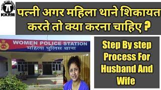 पत्नी महिला थाने जाकर दहेज का केस कर दे तो कैसे डील करें Dowry Case By kanoon ki Roshni Mein