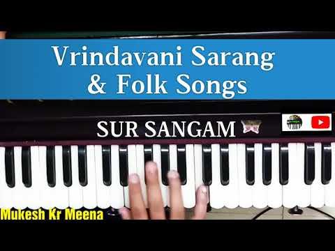 राग वृन्दावनी सारंग और लोकगीत (Folk Songs) || Raag Vrindawani Sarang And Folk Songs
