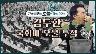 김두한, 국회에 오물투척  l 큰★별쌤의 오늘