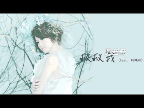 ♬ 吳若希 Jinny Ng - 救救我 (Feat. 胡鴻鈞) (CD Version)