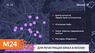 В Москве откроют 10 стилизованных площадок для регистрации брака - Москва 24