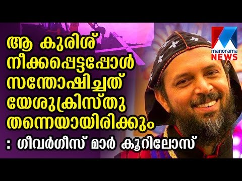 Catholic church got different opinions in removal of cross from pappathichola | Manorama News