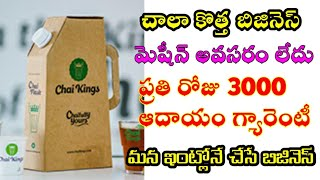 New Small Business Ideas In Telugu    Small Business Ideas In Telugu    Telugu Business Ideas
