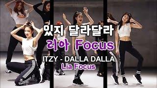 """있지 달라달라 리아 Focus(거울모드) ITZY """"DALLA DALLA"""" Lia Focus(mirrored)"""