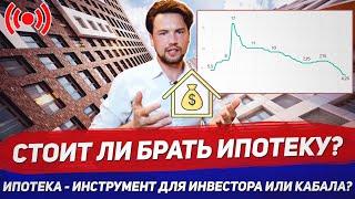 Ипотека в 2020 году / Инструмент для инвестора в недвижимость или кабала / Новостройки в ипотеку