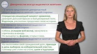 Русский язык 7 класс. Деепричастный оборот  Запятые при деепричастном обороте