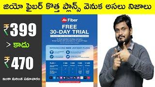 Jio New Fiber Plans Full Details In Telugu || #jio #jiofiber || By Kanthu || babai TV