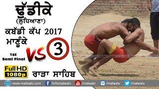 DHUDIKE (Moga)   KABADDI CUP - 2017   Semi 1st MANUKE vs RARA SAHIB   Full HD   Part 11th
