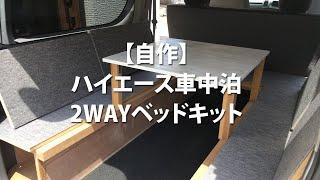 【自作】ハイエース車中泊2WAYベッドキット