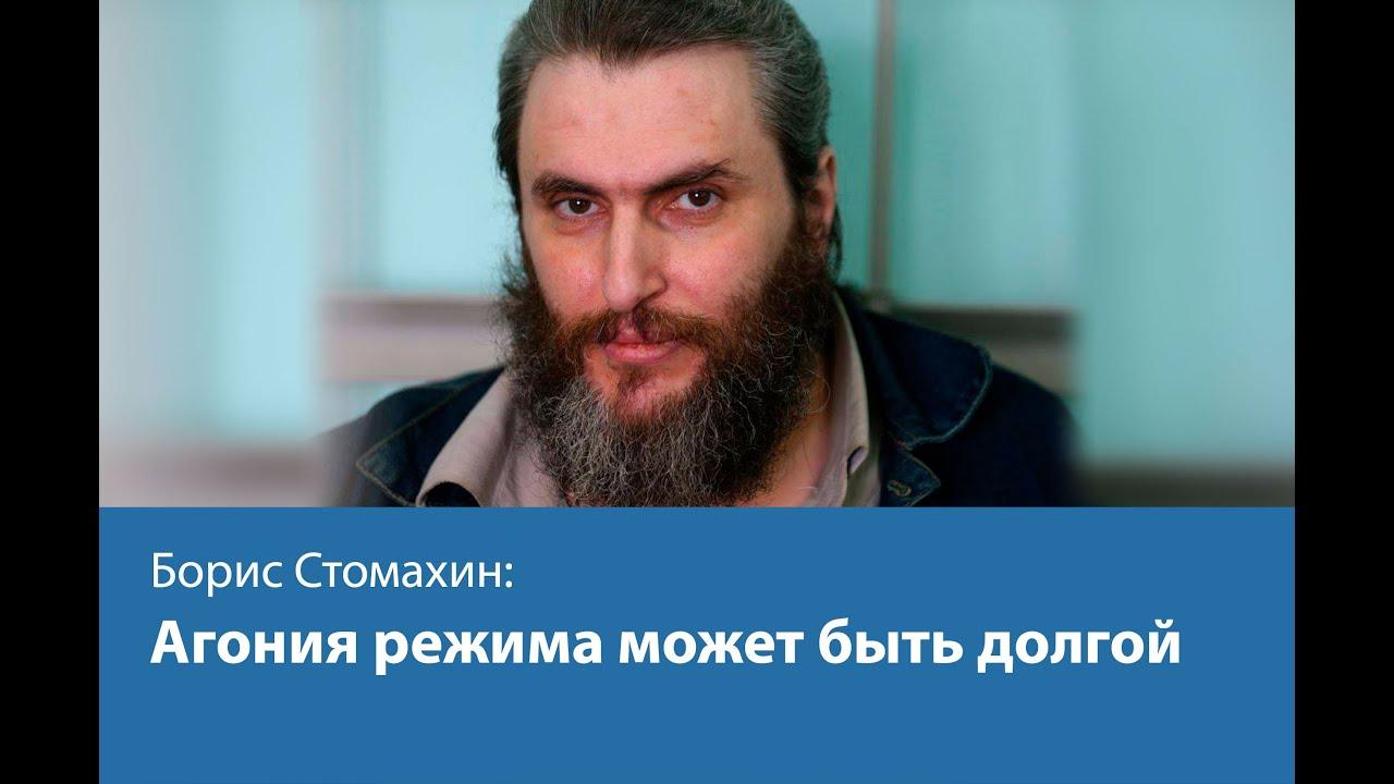 Агония режима может быть долгой - Борис Стомахин