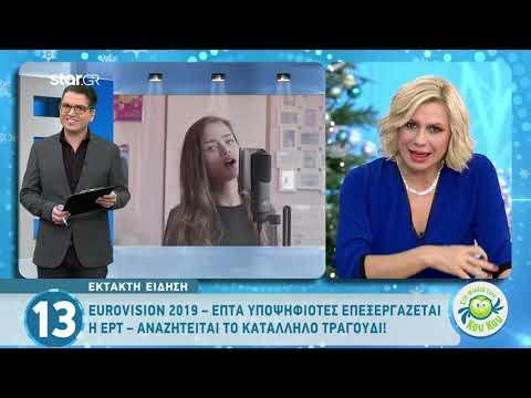 Τα δ�ο πιθανά ονόματα για την ελληνική εκπ�οσώπηση στη Eurovision 2020