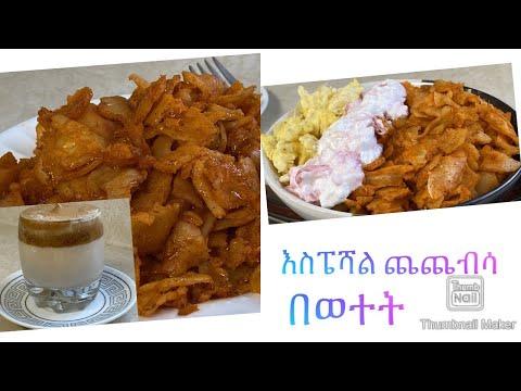 ጨጨብሳ ( የቂጣ ፍርፍር አሰራር ) Bahlie tube, Ethiopian food Recipe