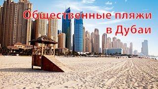 Общественные пляжи в Дубаи (Public Beaches in Dubai)