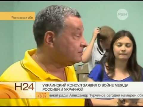 24.07.2014 Генконсул Украины