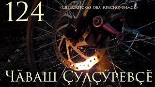 124-я серия. Красноуфимск(Свердловская обл) Чувашский Путешественник Никита Васильев)
