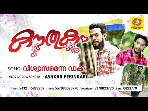 Viswasamenna Vaakku | Kauthukam |  New Released Mappila Song 2018 | Ashkar Perinkary