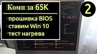 [2] Комп за 65к.р./1000$ - прошивка BIOS, Windows 10, тест температуры.