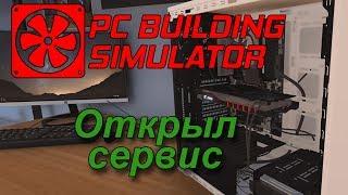 PC Building Simulator 2019 #1 МЕНЯЕМ ВИДЕОКАРТУ И УДАЛЯЕМ ВИРУСЫ