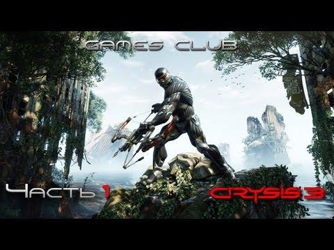 Прохождение игры Crysis 3 часть 1
