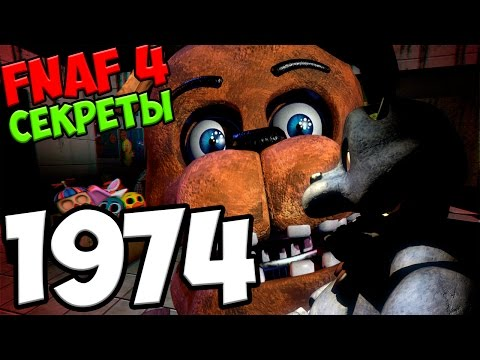 Five Nights At Freddys 1-4 - ИСТОРИЯ ПИЦЦЕРИЙ! - 5 ночей у Фредди