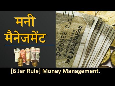 पैसे मैनेज करना सीखो | Money Management for beginners in Hindi | 6 Jar Rules Method