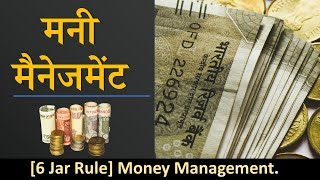 | Money Management for beginners in Hindi | 6 Jar Rules Method