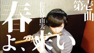 篠笛:一太郎、 蘭情管 四本調子(唄用篠笛) ピアノ:williamsさん 素敵...