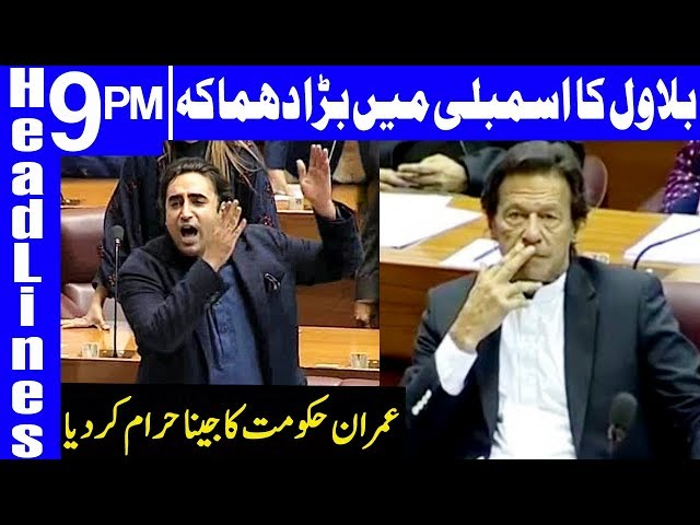 Incompetent and unskilled PM will have to go home | Headlines & Bulletin 9 PM | 22 Apr 2019 | Dunya