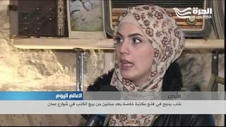 شاب اردني يفتح مكتبته الخاصة بعد سنتين على بيع الكتب في الشوارع