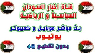 الهلال و الخرطوم الوطني بث مباشر يوتيوب قناة النيلين اليوم 4-10-2016 موبايل و كمبيوتر live