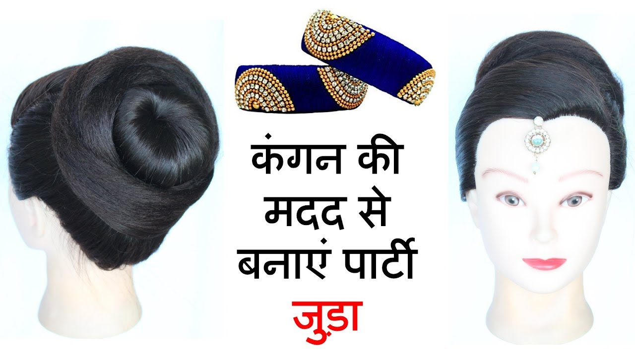 hairstyle from bangles || hairstyle || juda hairstyle || easy ...
