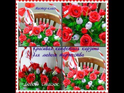 Cмотреть видео онлайн Конфетная корзина роз своими руками/ Корзинка для любого торжества/ Candy basket