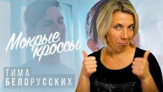 Реакция МАМЫ на Тима Белорусских - Мокрые кроссы