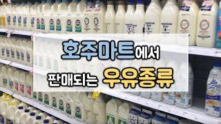 호주마트에서 판매되는 우유의 종류