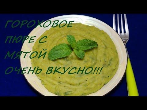 Гороховое пюре из зеленого горошка с мятой.