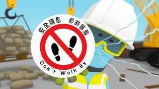 建造業安全影片 – 安全隱患 即時匯報  Construction Safety Film - Don't Walk By