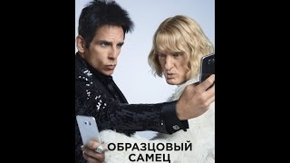 ОБРАЗЦОВЫЙ САМЕЦ 2 трейлер #1 2016 Бен Стиллер HD
