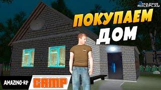 Покупаем ДОМ! - CRMP #2 [Amazing-rp]