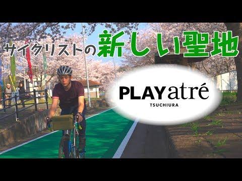 桜ライドサイクリストの新しい聖地 プレイアトレに行ってみた