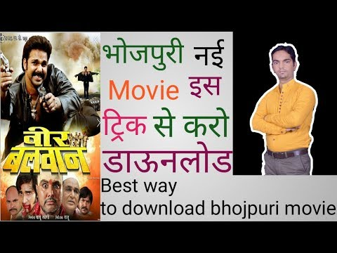 How To Download New Bhojpuri Movies In 1 Click New Trick 2018