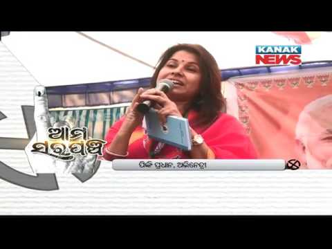 Panchayat Poll: Actress Pinky Pradhan Sings Against BJD On Stage