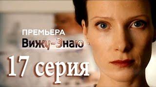 Вижу Знаю 17 серия - Краткое содержание - Русские сериалы